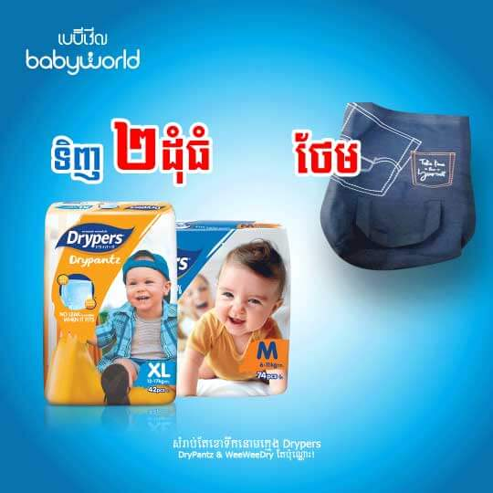Buy​ Drypers Drypant 2 units get free bag 1