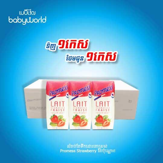 Buy Promess whole milk & Strawbery (200ml) 1 Carton get free 1 Carton