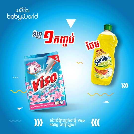 Buy Viso 4000g 1 Package get free 1 Sunl...